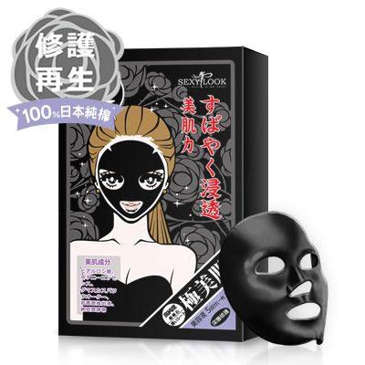 SEXYLOOK 極美肌深層修護純棉黑面膜(買一送一)