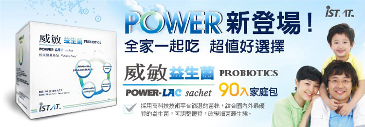 Power-Lac 威敏