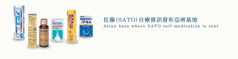 佐藤(SATO)自療資訊發布亞洲基地 Asian base where SATO self-medication is sent