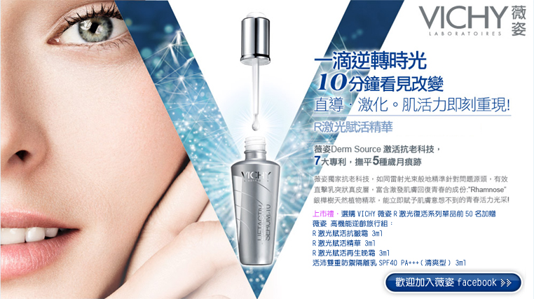 薇姿R激光賦活LIFTACTIV Derm Source系列